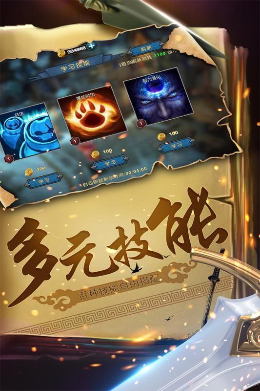 幻想小勇士1.2.2无限钻石修改最新手机版图2: