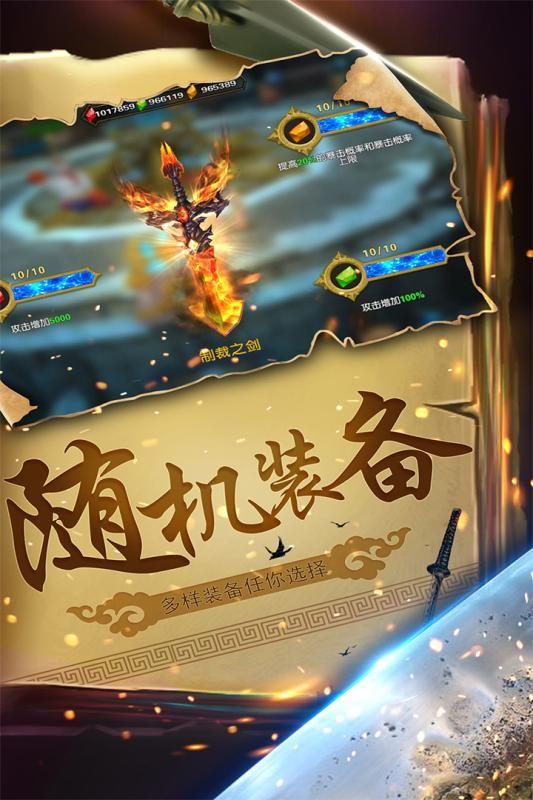 幻想小勇士1.2.1无限附魔内购最新修改版下载图4: