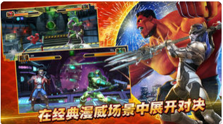 漫威宇宙手游官网下载最新版图2: