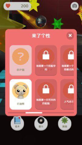 猫迪斯科安卓官方版游戏下载图3: