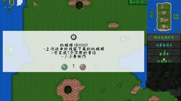 铁锈战争mod完整版资源汉化安装包大全图2: