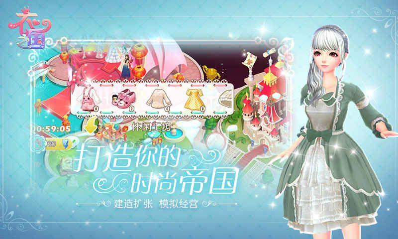 衣之国游戏官方下载最新正式版图3: