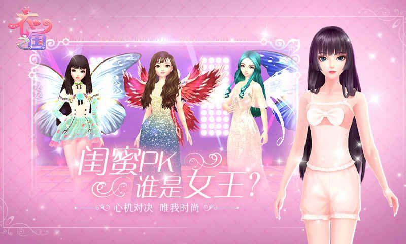 衣之国游戏官方下载最新正式版图2: