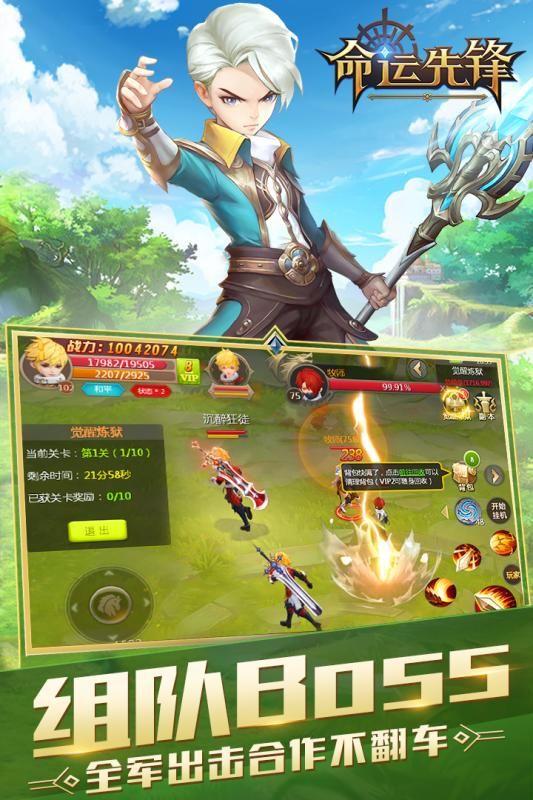 命运先锋官方网站下载正式版游戏图3: