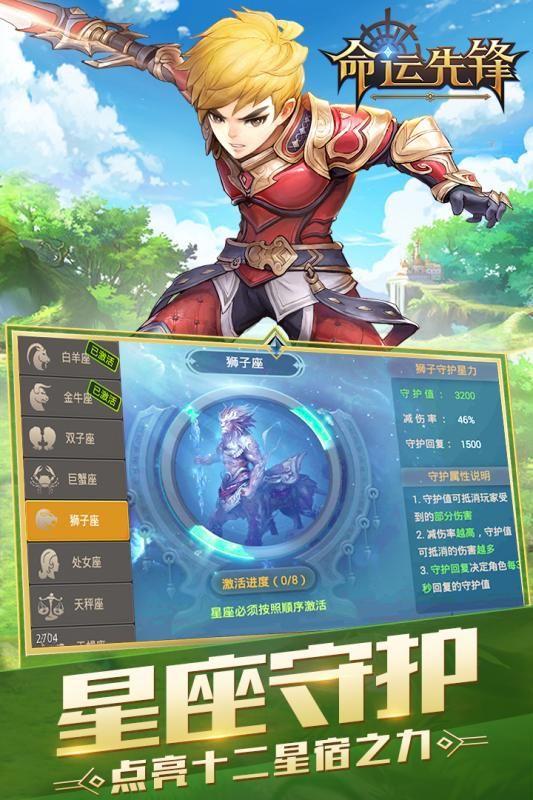 命运先锋官方网站下载正式版游戏图4: