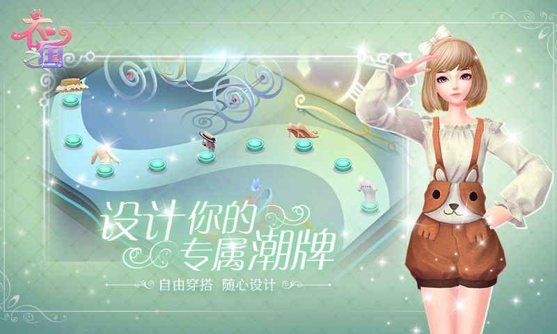 衣之国游戏官方下载最新正式版图5: