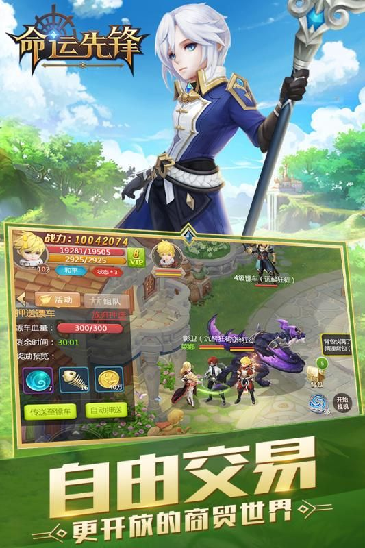 命运先锋官方网站下载正式版游戏图1: