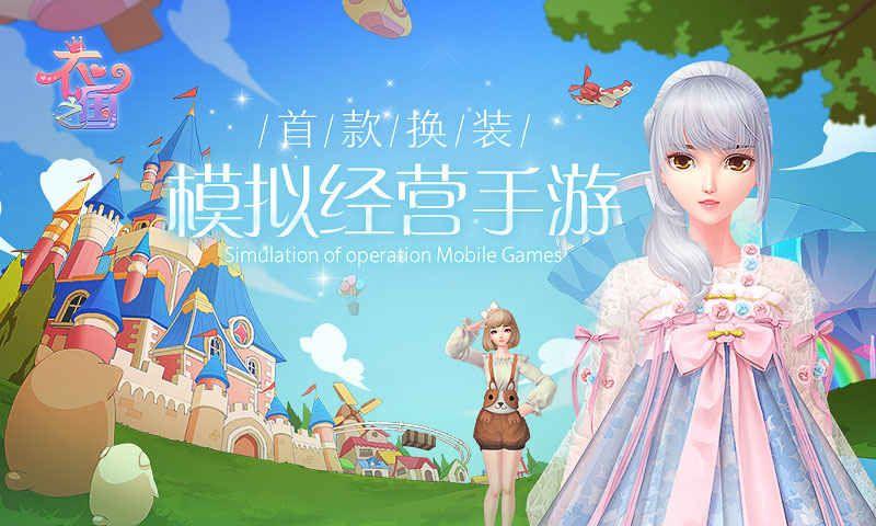 衣之国游戏官方下载最新正式版图1: