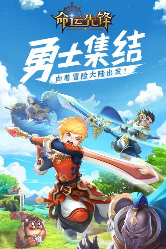 命运先锋官方网站下载正式版游戏图5: