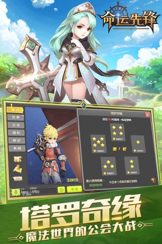 命运先锋官方网站下载正式版游戏图2: