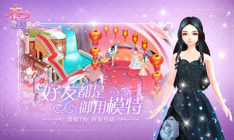 衣之国游戏官方下载最新正式版图4: