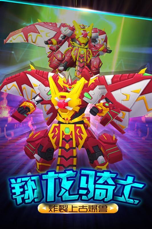爆兽猎人之龙魂觉醒安卓游戏官方版下载图2: