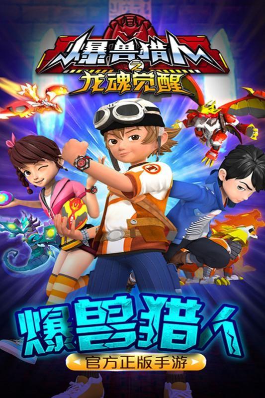 爆兽猎人之龙魂觉醒安卓游戏官方版下载图5: