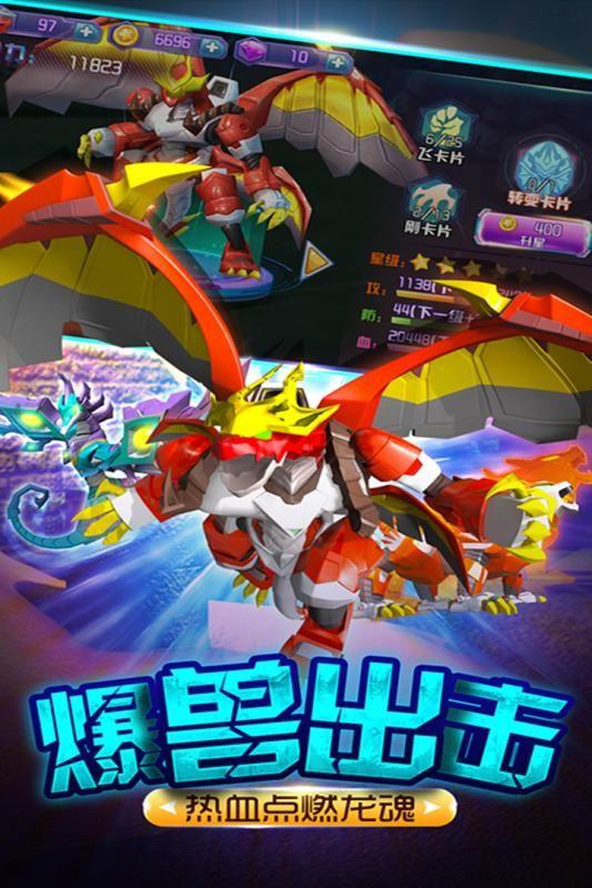 爆兽猎人之龙魂觉醒安卓游戏官方版下载图1:
