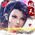 破天一剑手游官方最新版本下载安装 v1.92