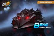 QQ飞车手游4.29漂移狂欢节活动攻略:漂移狂欢节福利汇总说明[多图]