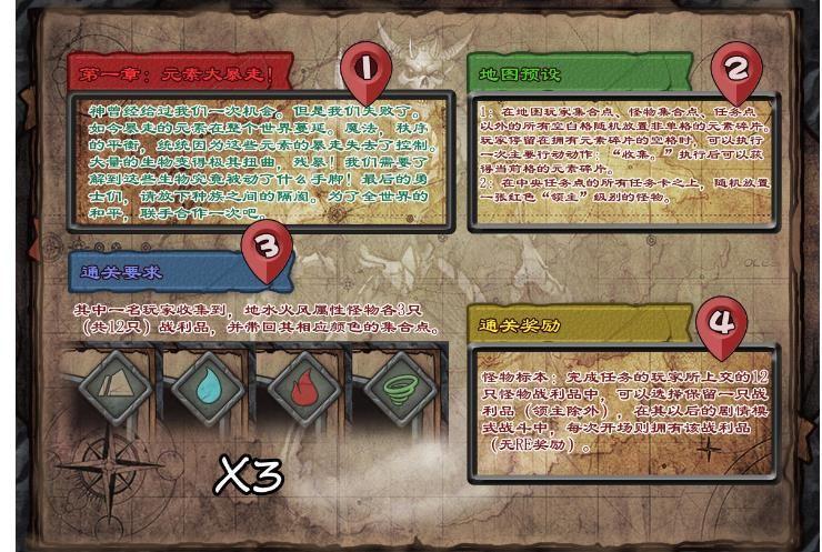 暴走元素游戏官方网站下载地址图4: