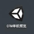 葫芦侠CFM单机版修改版