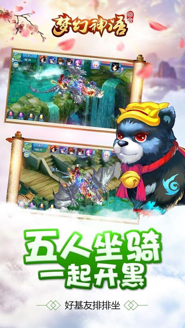 梦幻神语手游辅助一键端地址最新下载图1: