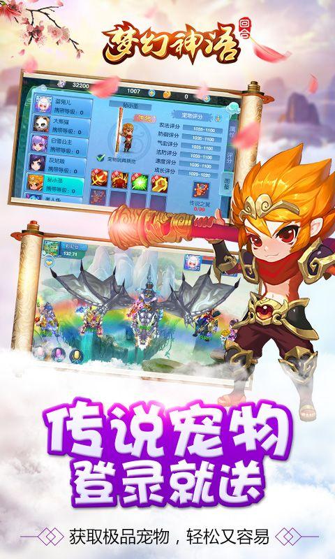 梦幻神语手游辅助一键端地址最新下载图4: