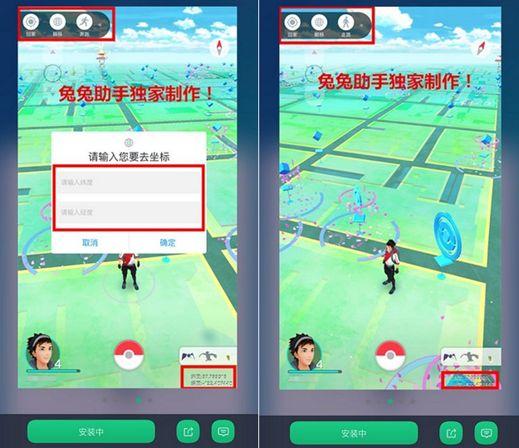 pokemon go中文汉化版官网正式版下载图4: