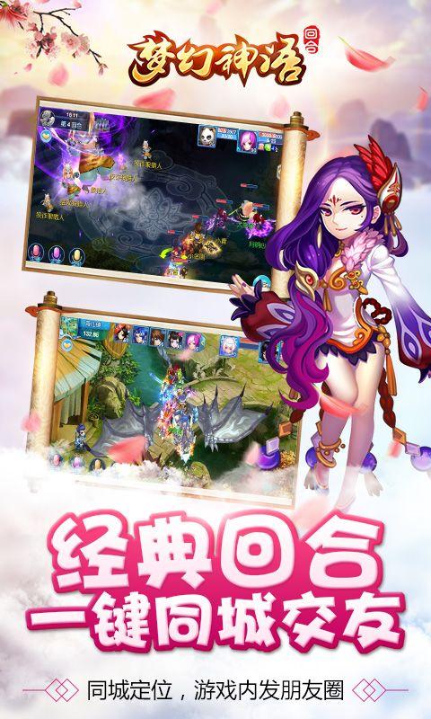 梦幻神语手游辅助一键端地址最新下载图2: