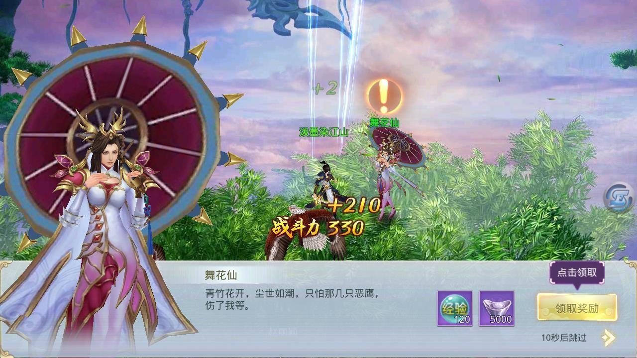 北冥神剑手游官方下载最新版图2: