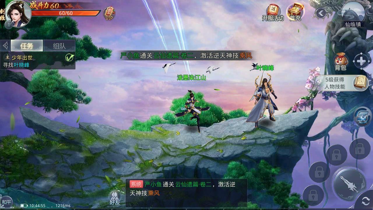 北冥神剑手游官方下载最新版图1: