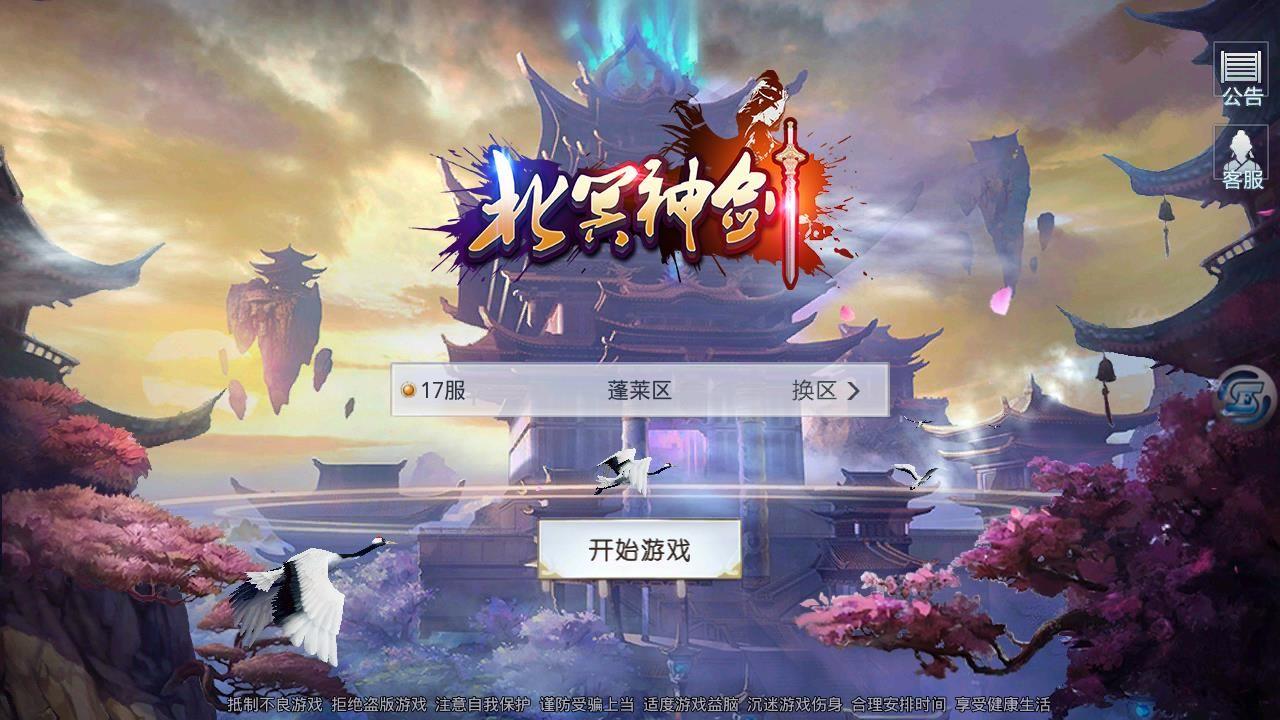 北冥神剑手游官方下载最新版图3: