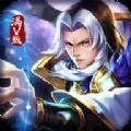 乱斗三国满V版手游官网下载安卓版 v1.0