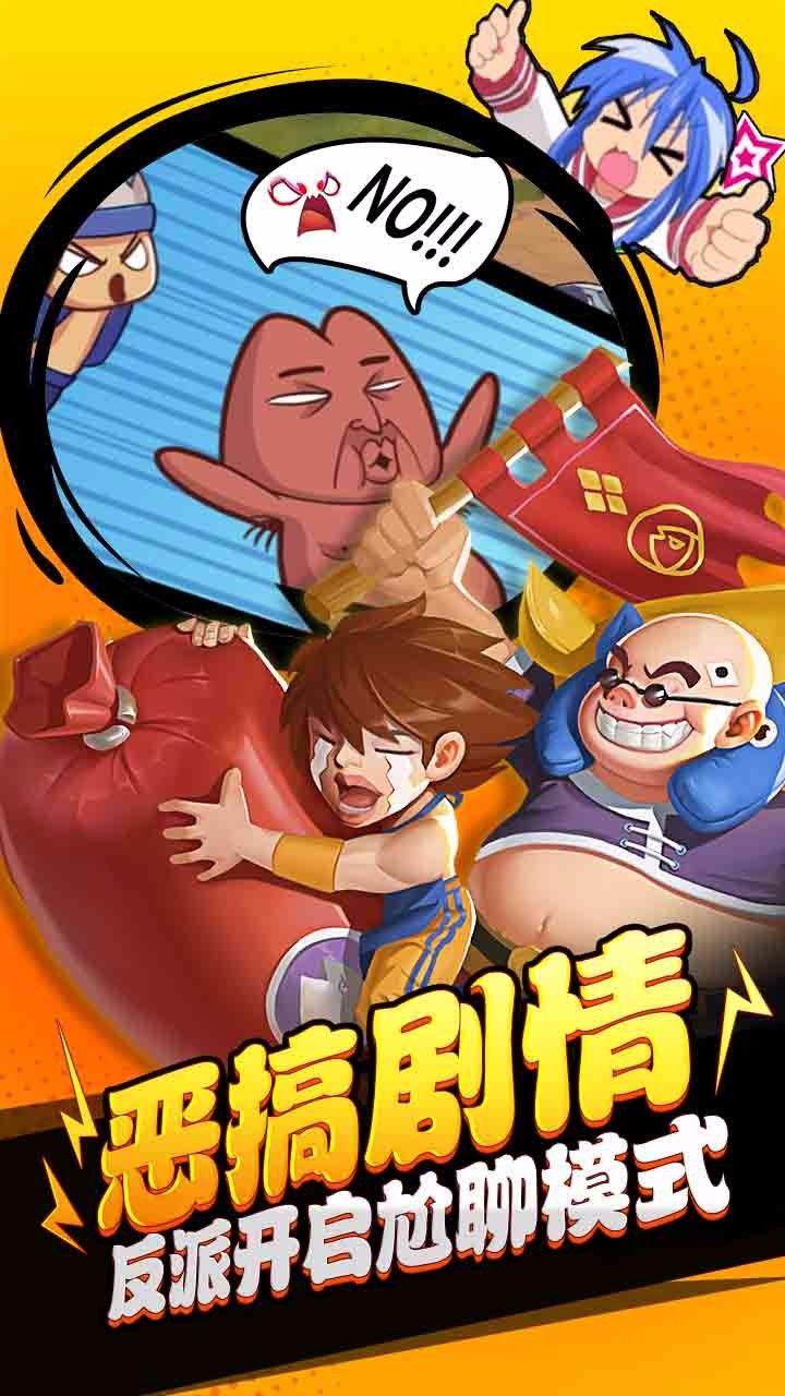 武道会传奇官方手机正版游戏下载图2: