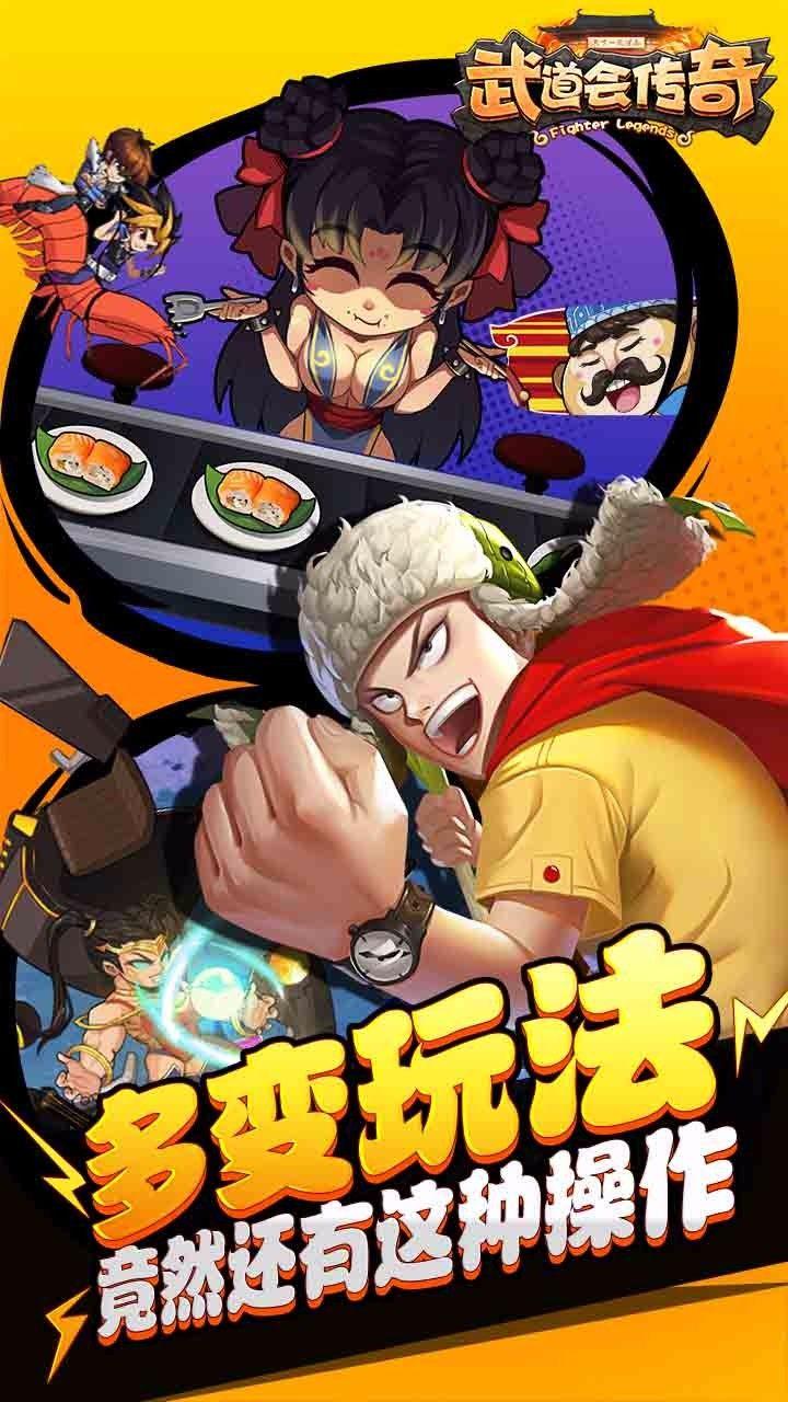 武道会传奇官方手机正版游戏下载图1: