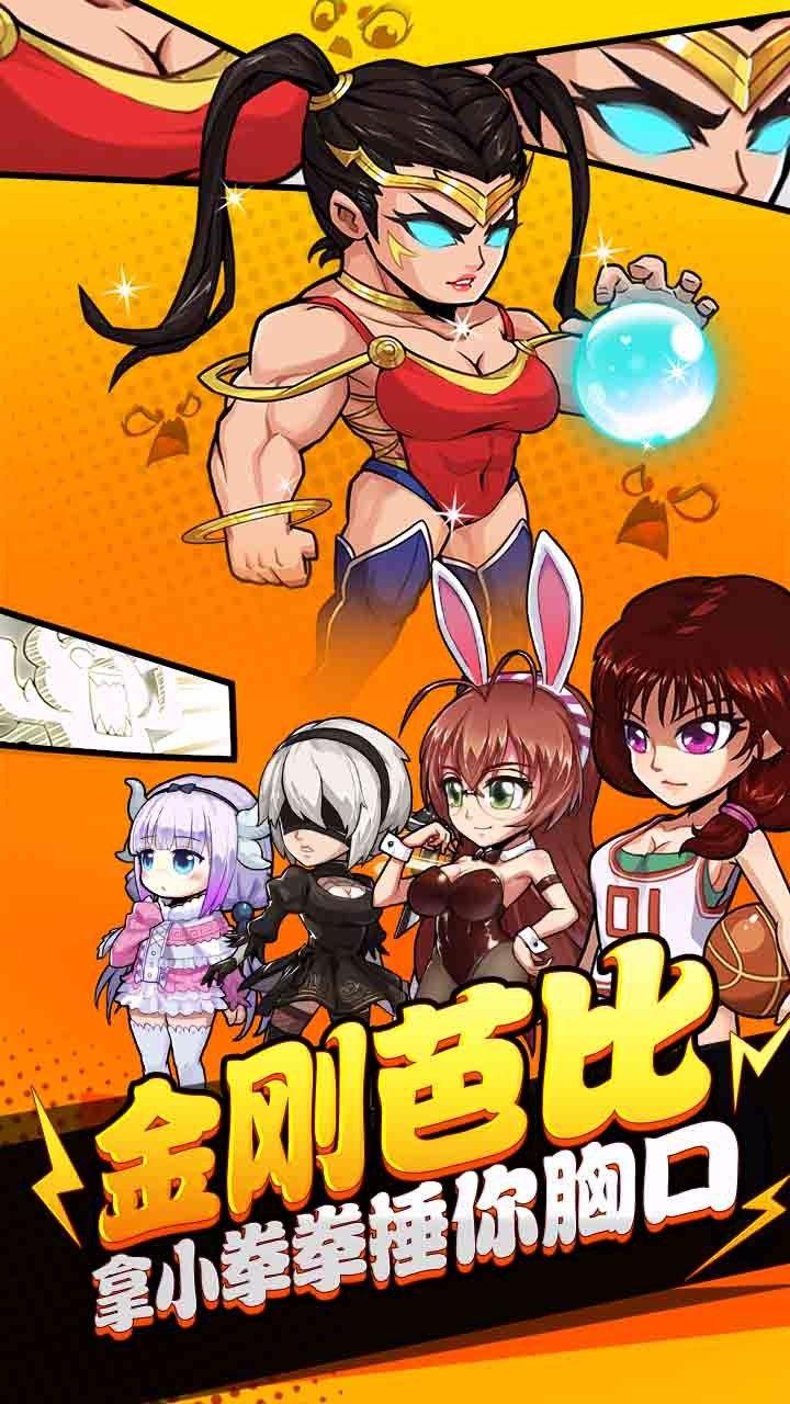 武道会传奇官方手机正版游戏下载图3: