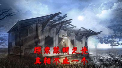 黎明杀机明日之后手机游戏最新正版下载图2: