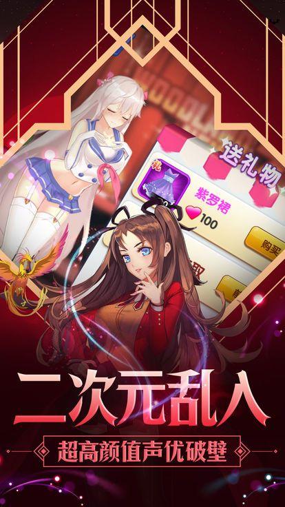 卡牌X终极校花手游官网下载正式版图2: