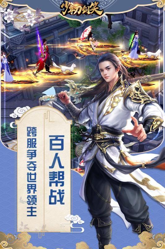 少年刀剑笑官方网站下载手机游戏图1:
