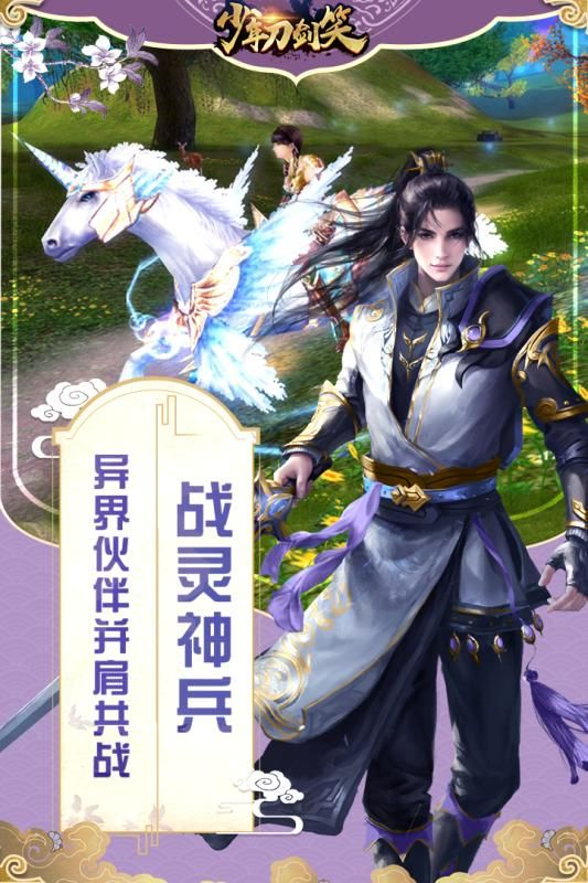 少年刀剑笑官方网站下载手机游戏图3: