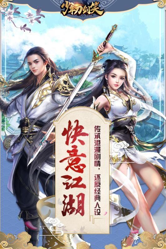 少年刀剑笑官方网站下载手机游戏图5: