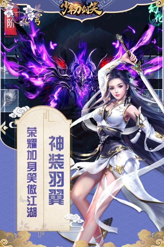 少年刀剑笑官方网站下载手机游戏图2: