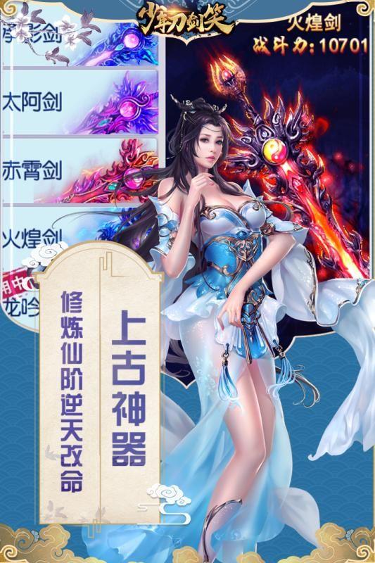 少年刀剑笑官方网站下载手机游戏图4: