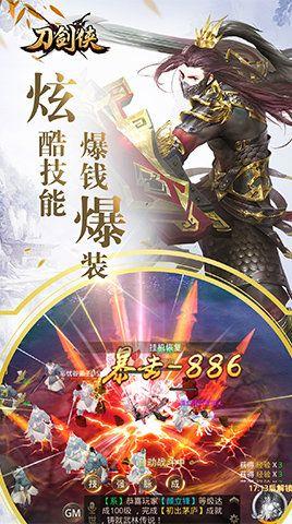 刀剑侠官方网站游戏下载最新版图4: