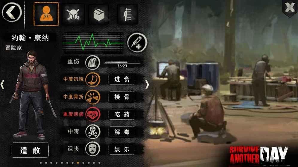 生存的另一天官方网站下载正版游戏安装(Survive Another Day)图3: