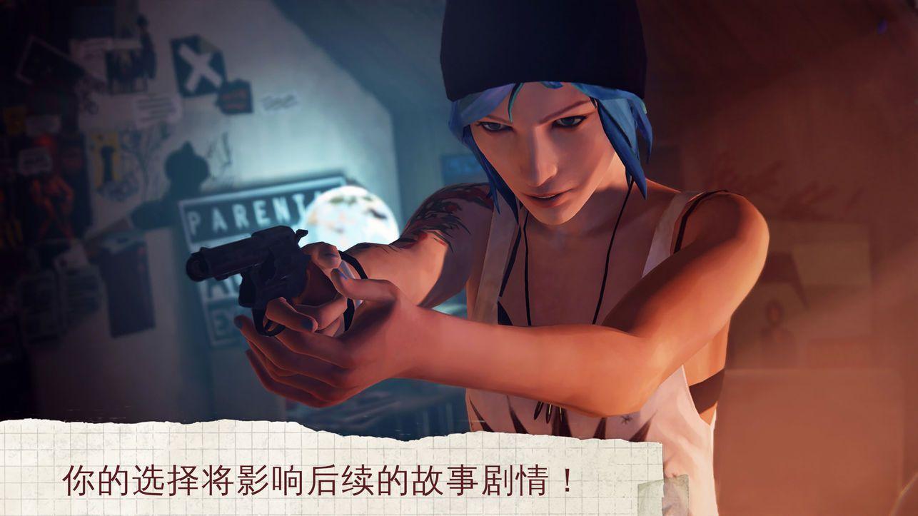 奇异人生全剧情完整安卓中文汉化版图2: