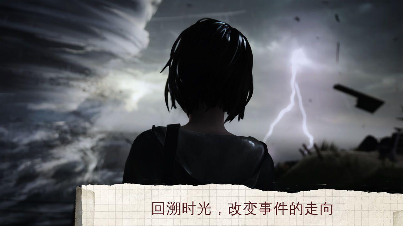 奇异人生全剧情完整安卓中文汉化版图1: