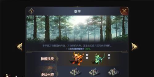 真龙霸业季节系统探秘 来自春夏秋冬的秘密[多图]图片3