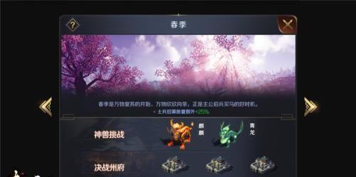真龙霸业季节系统探秘 来自春夏秋冬的秘密[多图]图片2