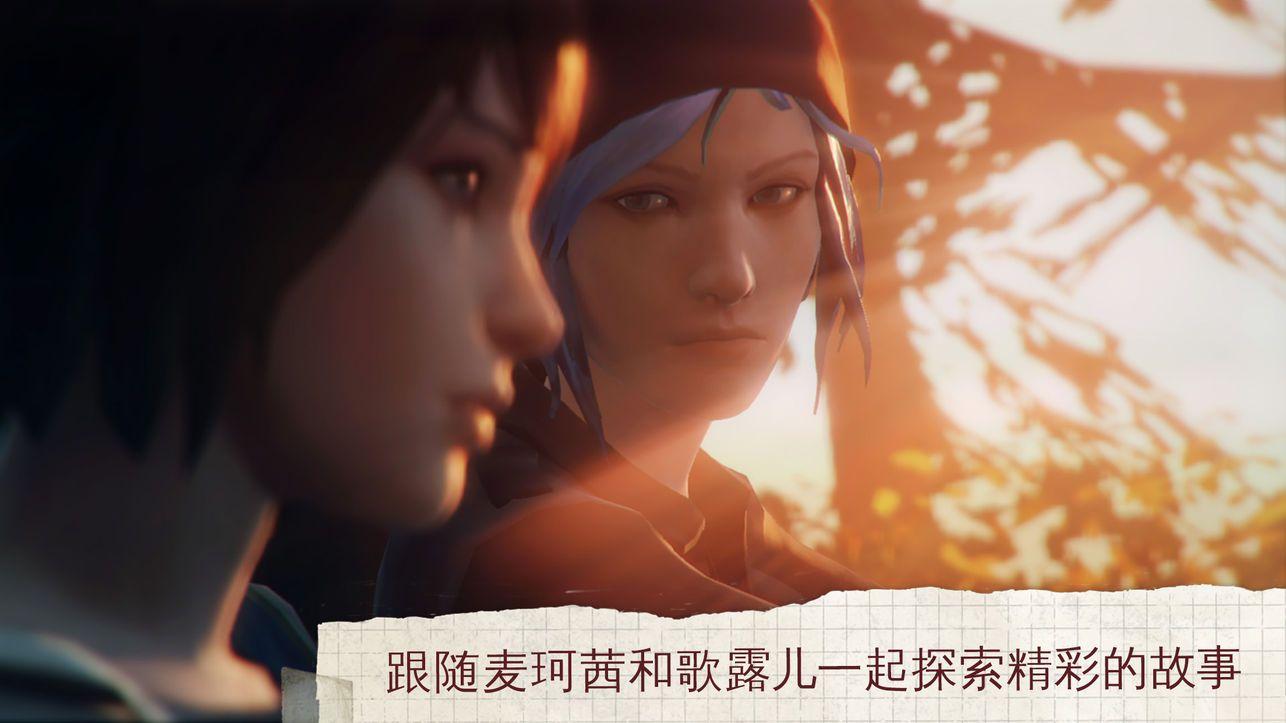 奇异人生全剧情完整安卓中文汉化版图3: