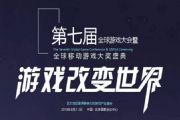 GMGC北京2018第七届全球游戏大会今日盛大开幕[多图]