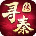 寻秦传官方网站下载手机游戏最新版 v1.1.7523
