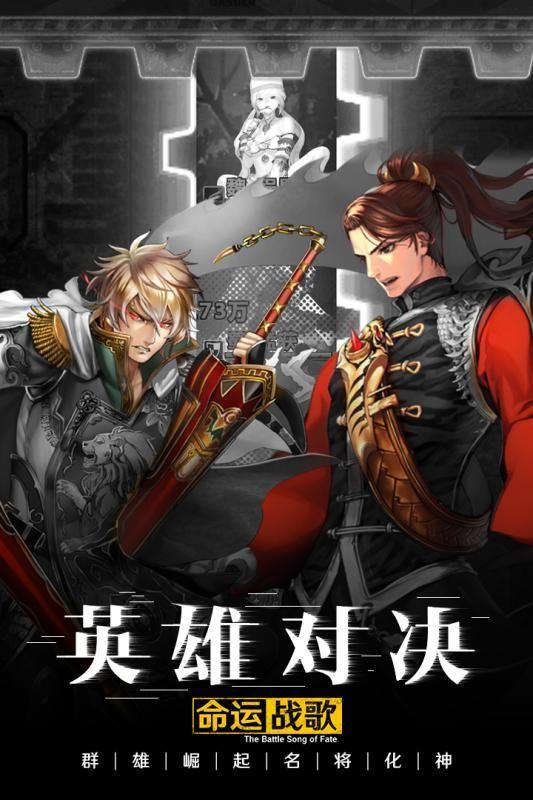 命运战歌官方网站下载正版游戏图4: